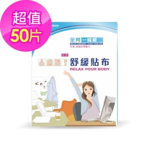 【天明製藥】金門一條根花香舒緩貼布(5盒共50片)