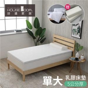 House Door 天絲表布乳膠床墊5cm保潔超值組-單大3.5尺