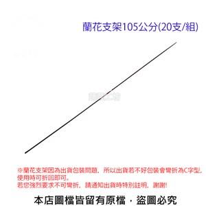 蘭花支架105公分(20支/組)