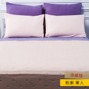 HOLA 冰玉涼感毯 單人 粉紫