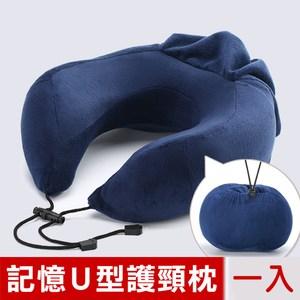 【米夢家居】高支撐慢回彈記憶棉可收納旅行U型枕/頸枕-藏青(一入)