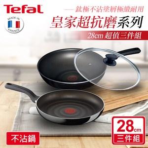 Tefal法國特福 皇家超抗磨28CM系列三件組(平底鍋+炒鍋+玻璃蓋)