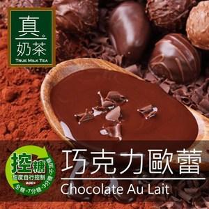 歐可 控糖系列 真奶茶 巧克力歐蕾 x3盒 (8入盒)