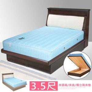 Homelike 黛絲3.5尺掀床組+獨立筒床墊-單人(胡桃木紋)
