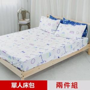 【米夢家居】原創夢想家園-精梳純棉單人3.5尺床包兩件組-白日夢