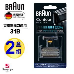 德國百靈BRAUN-刀頭刀網組(黑)31B(2盒組)