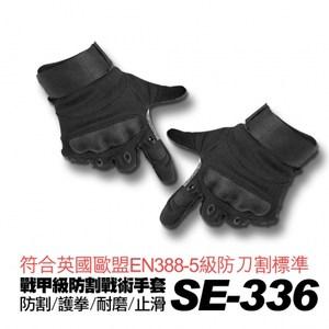 戰甲五級防割 防摔 耐撞 戰術手套(SE-336)M