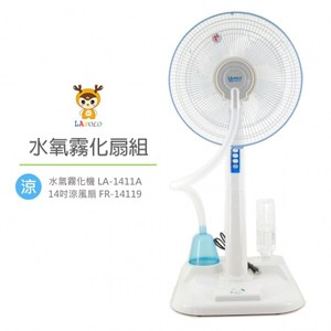 【LAPOLO藍普諾】14吋 降溫 水氧霧化機風扇組 LA-1411A