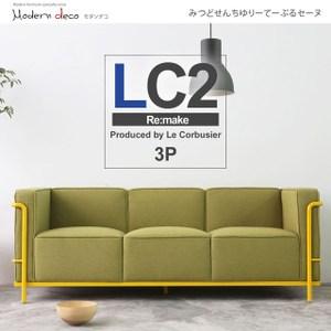 【MODERN DECO】LC2復刻款現代風簡約三人沙發綠色