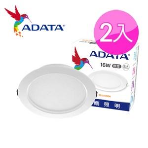 威剛ADATA 15cm LED崁燈 16W 白光 2入組