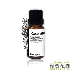 【綠機花園】清新草本-迷迭香精油(純植物精油)20ml