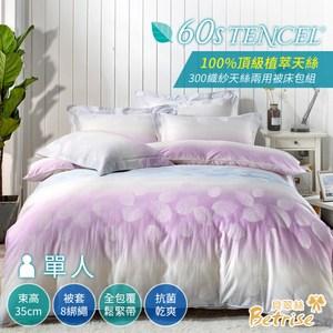 【Betrise葉末】單人300織紗100%天絲三件式兩用被床包組