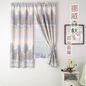 【三房兩廰】挪威森林遮光窗簾(寬200cm*高165cm)