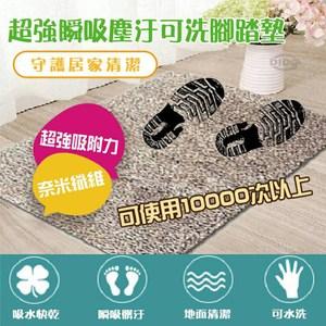 【DIDA】超強瞬吸塵汙可機洗奈米纖維腳踏墊棕色