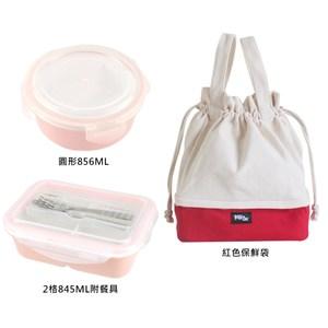 【美國 Winox】樂瓷系列保鮮盒春享三件組粉色-128+102+紅袋