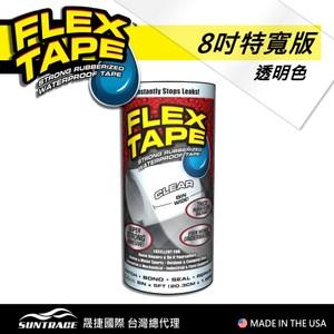 美國FLEX TAPE強固修補膠帶(透明色)20x150cm