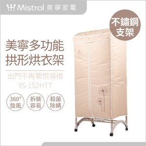 【Mistral 美寧】多功能拱形烘衣架YS-152HTT