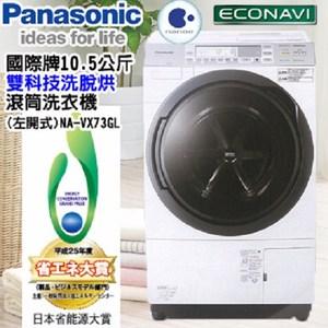 Panasonic 10.5公斤 洗脫烘滾筒洗衣機 NA-VX73GL 左開式