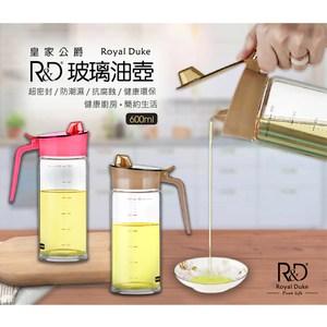 【Royal Duke】健康玻璃防塵防漏油壺(600ml)粉紅