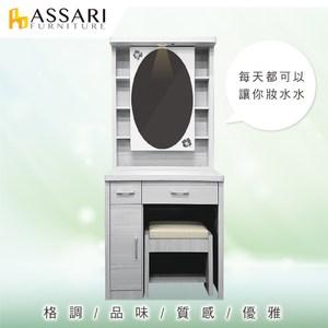 ASSARI-雪品白栓木2.7尺化妝台
