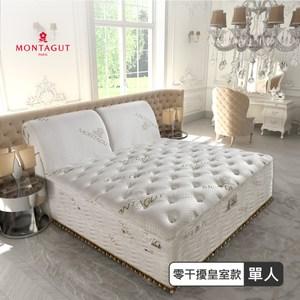 MONTAGUT-2050型乳膠獨立筒床墊單人3.5尺
