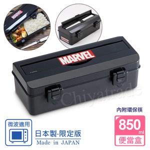 【MARVEL】日本製 漫威 便當盒 保鮮餐盒850ML(內附環保筷)