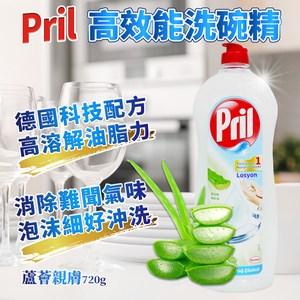 Pril濃縮高效能洗碗精-蘆薈護膚720gX4