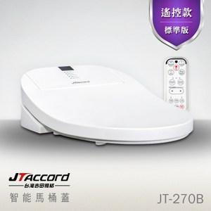 【台灣吉田】JT-270B 智能型微電腦馬桶蓋385x510x145mm/遙控款