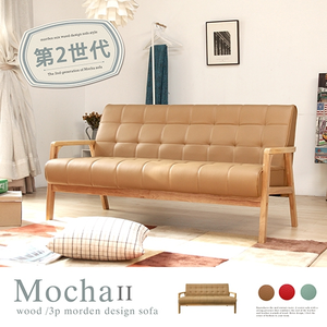 H&D MochaII摩卡系列-北歐日式亮彩三人沙發-駝