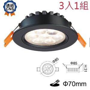 YPHOME LED 5W高效能7公分崁燈 3入一組 白光