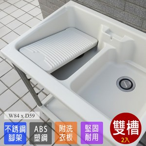 【Abis】日式穩固耐用ABS塑鋼雙槽式洗衣槽(不鏽鋼腳架)-2入