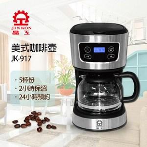 晶工牌5杯份美式咖啡機 JK-917