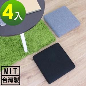 【頂堅】寬31公分-厚型沙發(織布椅面)和室坐墊(二色可選)-4入組灰色