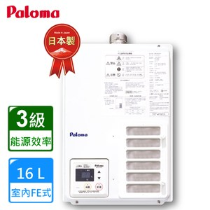 【PALOMA】PH-203EWHFS 日本原裝進口強制排氣熱水器(20L-天)