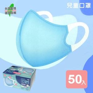 《真心良品xUdlife》吸護雙鋼印醫用拋棄式兒童立體口罩-50片藍色