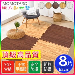 【MOMOTARO桃太郎地墊】貼合拼花62x62深淺木紋巧拼地墊8入深木紋