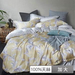 【貝兒居家】60支100%天絲三件式床包組傾睞(加大)