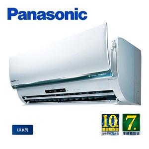 (好禮五選一)國際牌LX系列變頻冷氣 CS-LX22BA2/CU-LX22BCA2