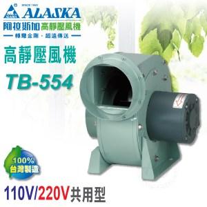 阿拉斯加《TB-554》110V/220V共用型 高靜壓風機 排風機