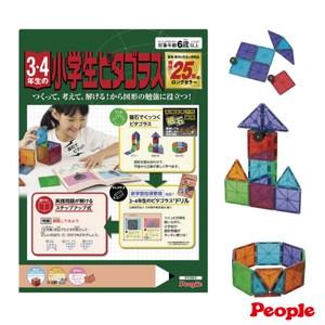 日本 People 中年級益智磁性積木 小學3、4年級