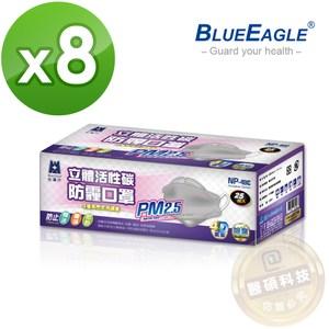藍鷹牌 成人活性碳PM2.5專業防霾立體口罩 除臭防空污 25入*8盒單色