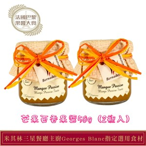 【紅島BDL果醬】03芒果百香果醬 (50g*2瓶)