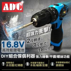 ADC艾德龍16.8V鋰電多 雙速衝擊電動鑽全配組 JOZ~LS~16.8T