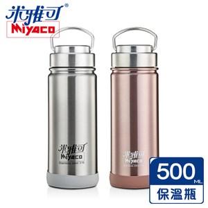 【米雅可 Miyaco】經典#316不銹鋼廣口真空保溫瓶 500ml不銹鋼色