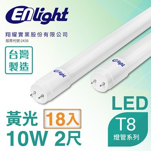 【Enlight】T8 2尺10W-LED全塑燈管18入 (黃光3000K)