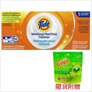 美國Tide洗衣槽洗潔劑(75g*5/盒)*2加贈美國Gain洗衣凝膠球*10