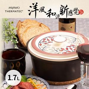 MIYAWO日本宮尾 IH系列7號耐溫差洋風陶土湯鍋1.7L-紅彩銀葉THD12-710
