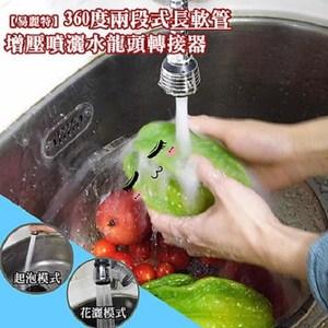 【易麗特】360度兩段式長軟管增壓噴灑水龍頭轉接器(2入/組)