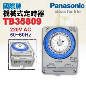 國際牌 機械式定時開關『TB35809』220V 電熱水器 廣告招牌