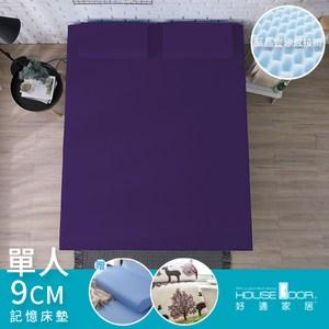 House Door 抗菌防螨9cm藍晶靈涼感記憶床墊全配組-單人魔幻紫